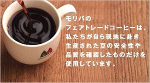 モリバコーヒー モーニング