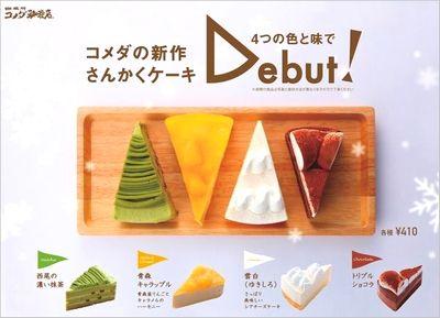 コメダ珈琲 ケーキ