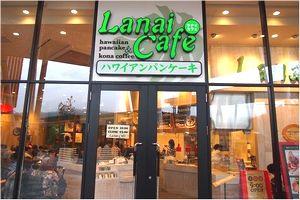 ラナイカフェの店舗