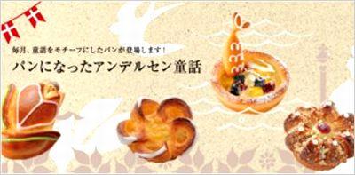 童話のパン 値段