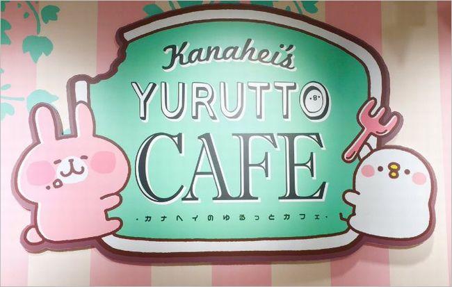 ゆるっとカフェ 大阪