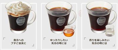 コーヒーのトッピング