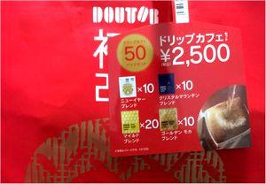 コーヒー豆セットの値段