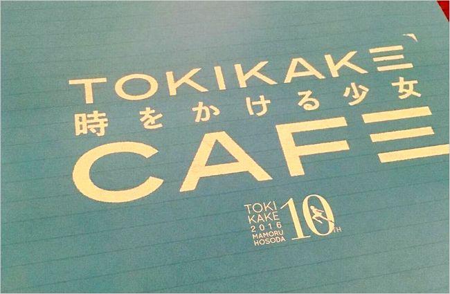 時かけカフェ 大阪